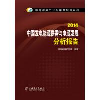 能源与电力分析年度报告系列 2014中国发电能源供需与电源发展分析报告