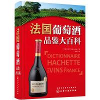 法国葡萄酒品鉴大百科