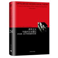 资本主义与现代社会理论:对马克思、涂尔干和韦伯著作的分析(睿文馆)