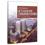 基于BIM技术的大型建筑群体数字化协同管理