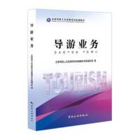 【正版二手书9成新左右】导游业务 作,全国导游人员资格考试教材专家编写组 中国旅游出版社