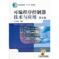 【正版二手书9成新左右】可编程序控制器技术与应用 第2版 刘守操 机械工业出版社