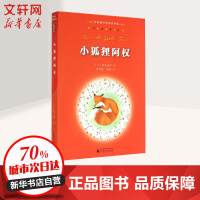 小狐�阿�� �V西��范大�W出版社