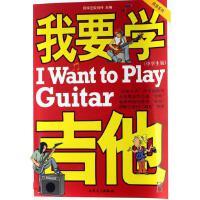 我要学吉他(附光盘中学生版)/风华系列 刘传 正版书籍 艺术