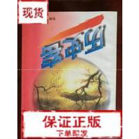 【旧书二手书9成新】历史窑 阎连科 吉林人民出版社9787206025228