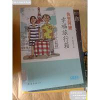 [旧书二手书8成新]幸福旅行箱---[ID:20228][%#117A1%#] /(日) 岛