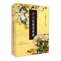 图说日本美术史