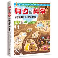 身�的科�W 我���_下的秘密(日本�和�地下世界大百科)
