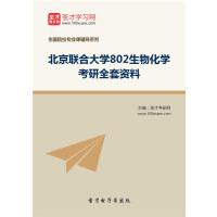 北京联合大学802生物化学考研全套资料(非纸质书)2020年考研考试用书配套教材/重点复习资料/考研教材大纲配套/重点