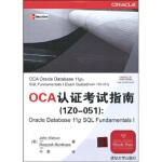 【新书店正版】OCA认证考试指南(1Z0-051):Oracle Database 11g SQL Fundame 沃