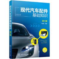现代汽车配件基础知识(第二版),韦焕典著,化学工业出版社,9787122290090