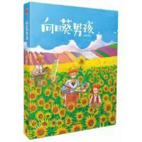 向日葵男孩,聂峻,黑龙江美术出版社,9787531845348