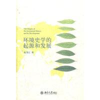 环境史学的起源和发展