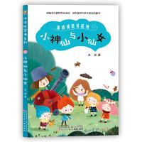 冰波桥梁书系列―小神仙与小仙女