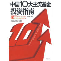 【二手书8成新】中国10大主流基金投资指南 和讯网著 京华出版社