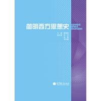 【二手书8成新】简明西方思想史 解晓东;赵然 绘 高等教育出版社