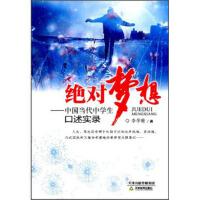 【正版二手书9成新左右】梦想:中国当代中学生口述实录 李学敬 天津教育出版社
