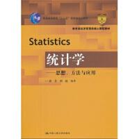 【正版二手书9成新左右】统计学:思想、方法与应用 袁卫,刘超 中国人民大学出版社