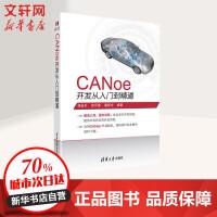 CANoe开发从入门到精通 清华大学出版社