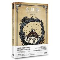 彩虹桥 台版原版 宝总监 时报出版
