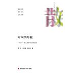 时间的年轮--散文诗群作品精选集 灵焚 周庆荣 李松章 海天出版社