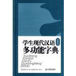 学生现代汉语多功能字典(图解版)
