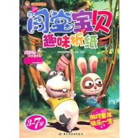 闯堂宝贝(趣味折纸)-小蜗牛智慧丛书