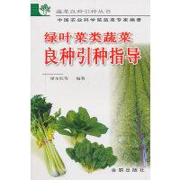 绿叶菜类蔬菜良种引种指导