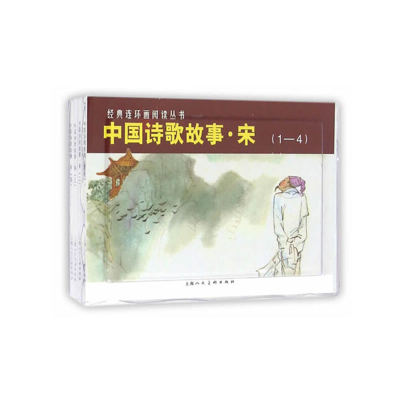 中国诗歌故事·宋(1-4)---经典连环画阅读丛书