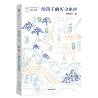给孩子的历史地理(给孩子系列)
