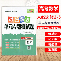 对接高考单元测试卷 高二选修2-3数学人教版
