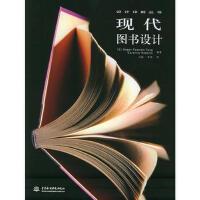 现代图书设计――设计详解丛书