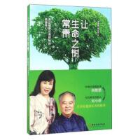 【正版二手书9成新左右】让生命之树常青 真正健康长寿的秘诀就是养心 胡维勤,何小萍 中医古籍出版社