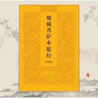 地藏经注音版地藏菩萨本愿经拼音版诵读本