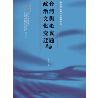台湾舆论议题与政治文化变迁