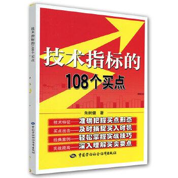 技术指标的108个买点(富家益股票经典丛书)