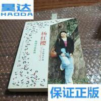 [二手旧书9成新]校园小说系列-杨红樱作品精选导读 /杨红樱 浙江?