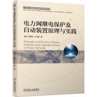 电力网继电保护及自动装置原理与实践
