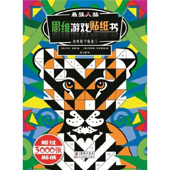 最强大脑思维游戏贴纸书(套装动物数字贴纸1、2) 超过3000张精美贴纸!加入数字、形状认知!图画丰富多彩!绿色环保印刷!