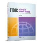 FIDIC合同条件准确应用指南――2017年第2版重要条款翻译辨析