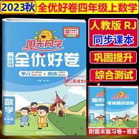 阳光同学全优好卷四年级下册数学试卷一线名师人教版2020春