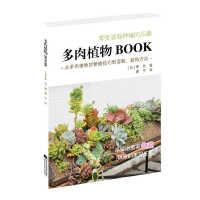 多肉植物BOOK,(日)季色 著;唐宁 译 著作,辽宁科学技术出版社,9787538194012