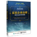家族企业治理:家族与企业的平衡和繁荣 (美)Craig E.Aronoff(克雷格.E.阿伦诺夫),John L.Wa