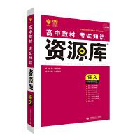 2018新版 高中教材考试知识资源库 语文 理想树67高考