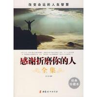【二手书8成新】感谢折磨你的人全集 陈南著 中国妇女出版社