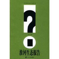 【正版二手书9成新左右】淮河生态报告中国环境文化丛书 哲夫 花山文艺