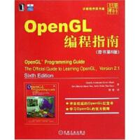 【二手书8成新】OpenGL编程指南(原书第6版 施润尼,徐波 机械工业出版社