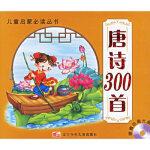 唐诗300首(附光盘)/儿童启蒙必读丛书,汪斌,骆枫,辽宁少年儿童出版社,9787531541875