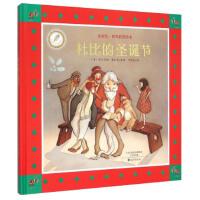 杜比的圣诞节 [意] 杰尔马诺・奥瓦尼,叶晓雯 海燕出版社 9787535064288