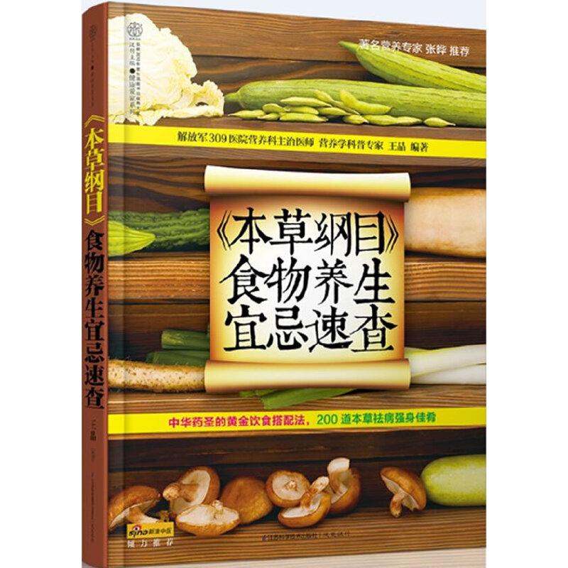 《本草纲目》.食物养生宜忌速查(汉竹)--著名营养专家张晔推荐,1000多条饮食宜忌,一日三餐轻松简单吃出健康。